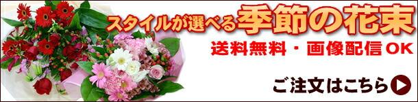 スタイルが選べる季節の花束