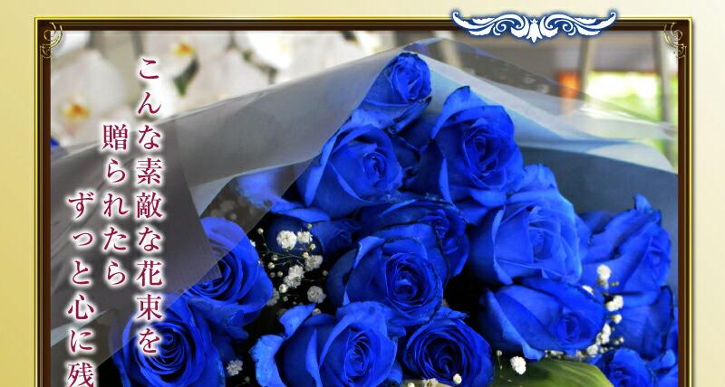 こんな素敵な花束を贈られたら、ずっと心に残りますね。 青いバラ 青バラ 青い薔薇 青薔薇