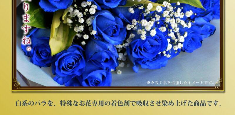白系のバラ(ばら、薔薇)を特殊なお花専用の着色剤で吸収させ染め上げた商品です。 青いバラ 青バラ 青い薔薇 青薔薇