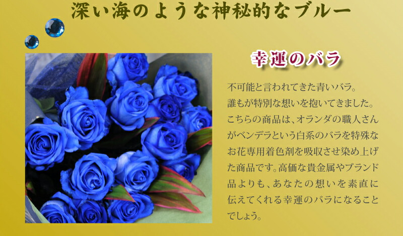 深い海のような神秘的なブルー【幸運のバラ】不可能と言われてきた青いバラ。誰もが特別な思いを抱いてきました。こちらの商品は、オランダの職人さんがベンデラという白系のバラを特殊なお花専用着色剤を吸収させ染め上げた商品です。高価な貴金属やブランド品よりも、あなたの想いを素直に伝えてくれる幸運のバラになることでしょう。 青いバラ 青バラ 青い薔薇 青薔薇