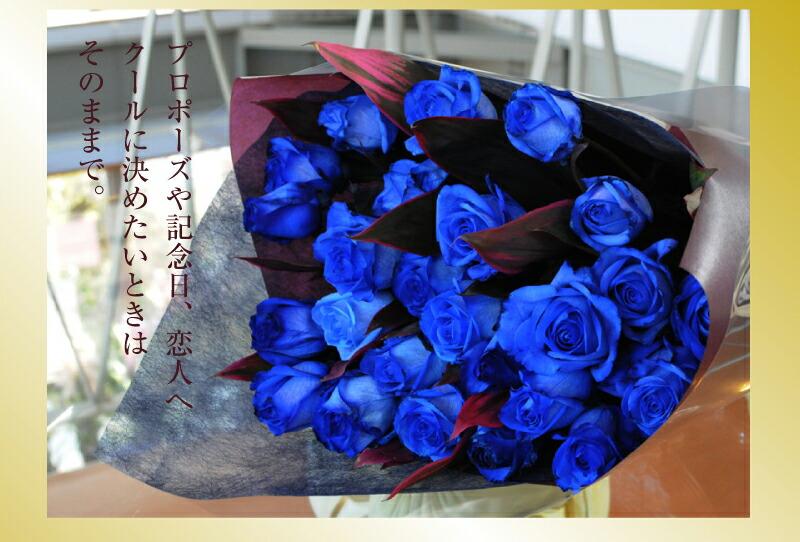 プロポーズや記念日、恋人へクールに決めたいときはそのままで。 青いバラ 青バラ 青い薔薇 青薔薇