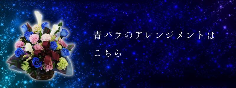 青バラのアレンジメント、ブルーダイヤモンドはこちら 青いバラ 青バラ 青い薔薇 青薔薇