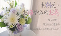 命日、一周忌、四十九日等のエーデルワイスお供え、お悔やみの花 - 花ギフト【エーデルワイス花工房】