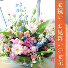 お祝い、お見舞いに贈るお花