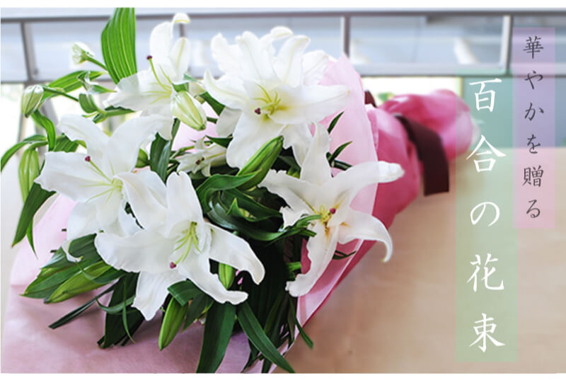 Hanako rakuten global market birthday flower gift female floral about the system of large flowered white lilies bouquet 100 or more negle Images