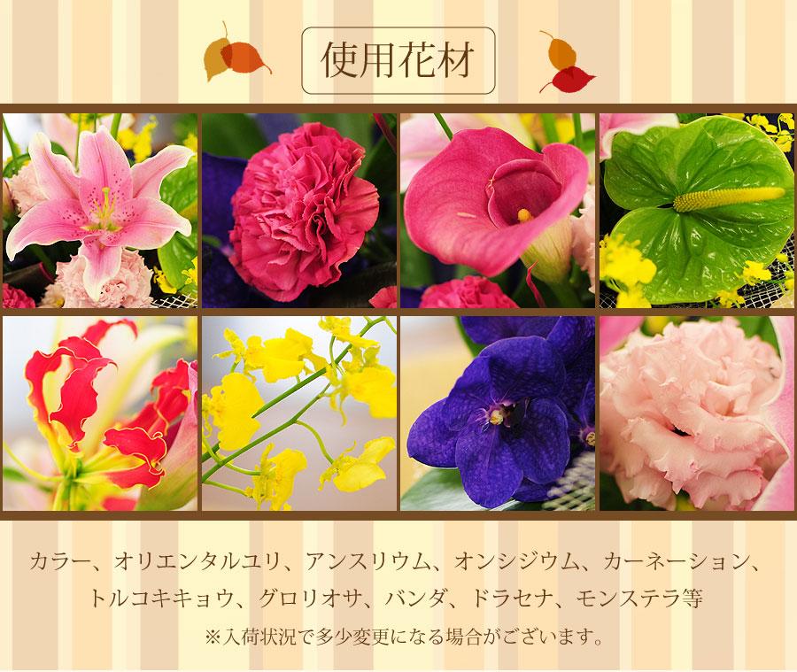 花材は、カラー、オリエンタルユリ、アンスリウム、オンシジウム、カーネーション、トルコキキョウ、グロリオサ、バンダ、ドラセナ、モンステラ等を使用。