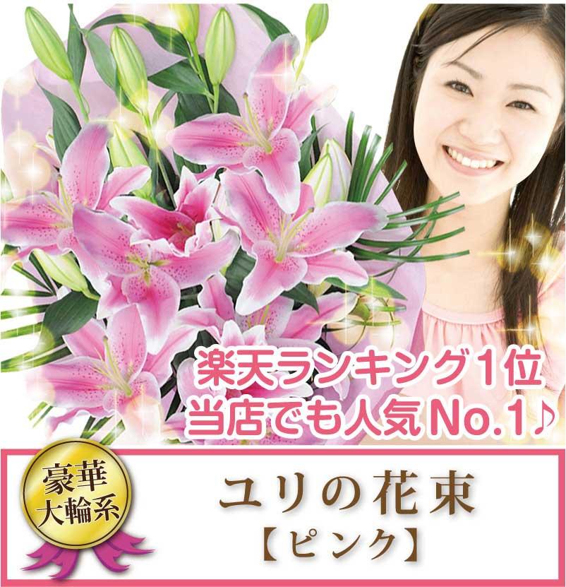 花ギフト贈り物百合ユリゆりピンク