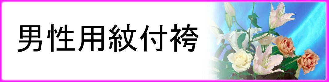 紋付袴 袴   男性用袴