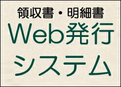 バナー:領収書 WEB発行システム