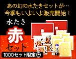 水炊き【赤】 鍋セット