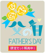 Fathers Day 限定セット販売中!