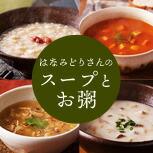 博多華味鳥のスープとお粥のセット