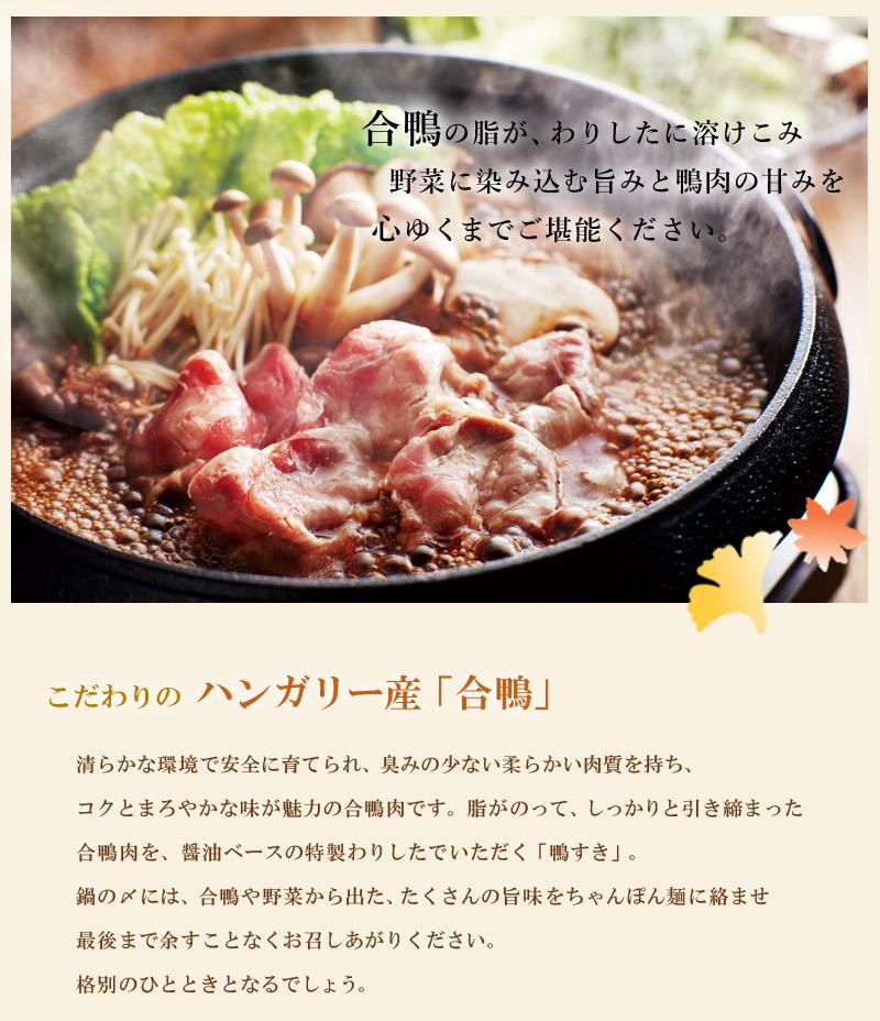 博多華味鳥の新商品『鴨すき』セット・4,500円送料無料