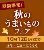 実りの秋キャンペーン開催中!
