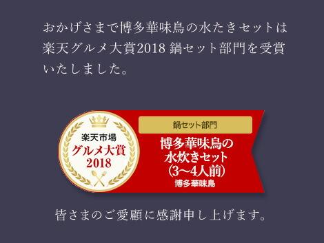 楽天グルメ大賞2018(鍋セット部門)受賞