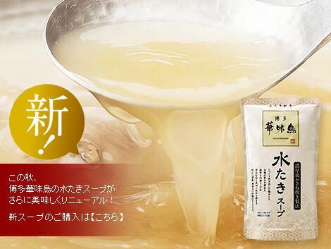 【限定販売】博多華味鳥オリジナル純米酒 華米香(はなまいか)
