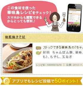 華味鳥のちゃんぽん麺を利用したオリジナルレシピ公開