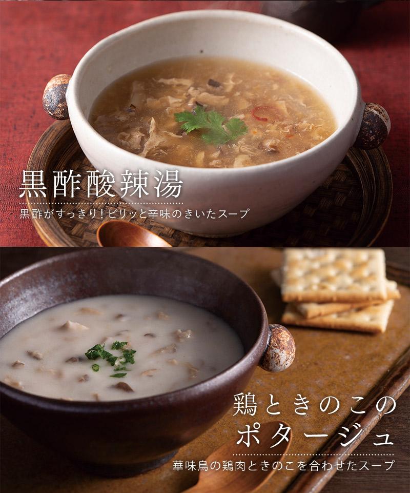はなみどりさんのスープ
