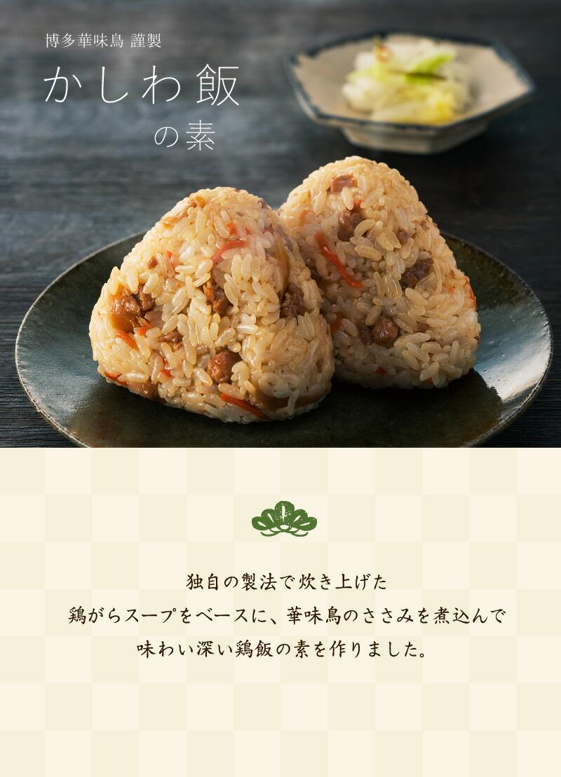 博多華味鳥の「かしわ飯の素」