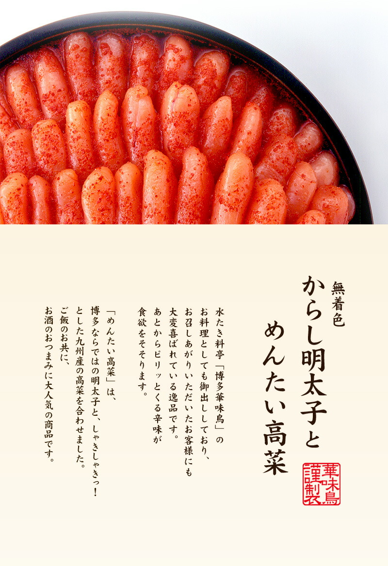 博多華味鳥の無着色からし明太子とめんたい高菜のセット