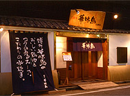 博多華味鳥 福岡 中洲本店