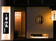 博多華味鳥 福岡 西中洲店