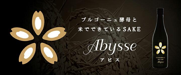 花の舞 Abysse 720ml