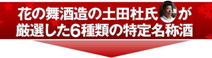 花の舞酒造の土田杜氏が厳選した6種類の特定名称酒