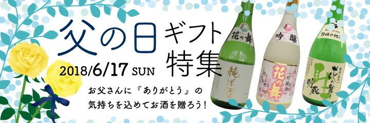 父の日のギフトに静岡の地酒、花の舞酒造の日本酒をプレゼントしよう。