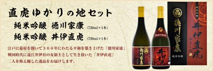 直虎ゆかりの地セット 井伊直虎と徳川家康の名を冠した二つの純米吟醸酒