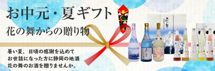 お中元・夏のギフトに静岡の地酒はなの舞の日本酒