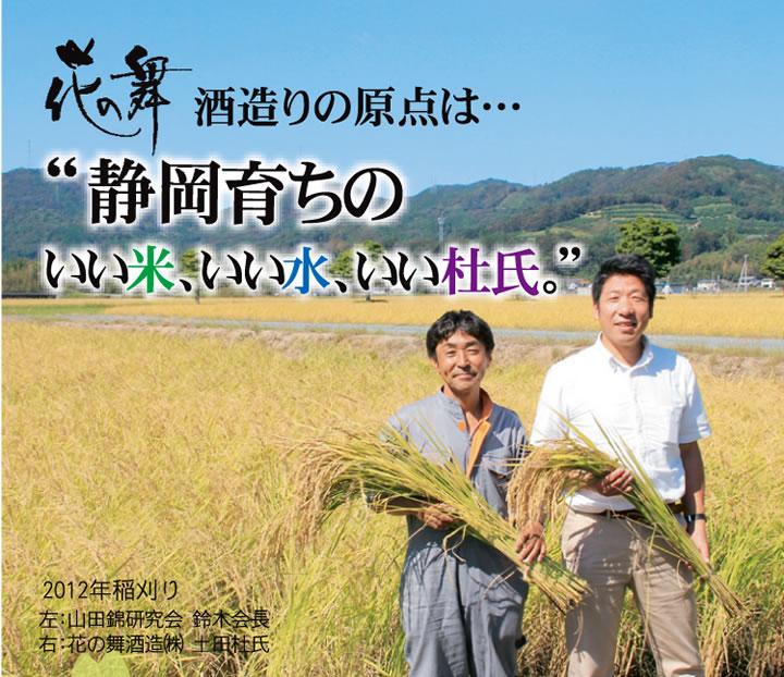 酒造りの原点、静岡育ちの、いい米、いい水、いい杜氏