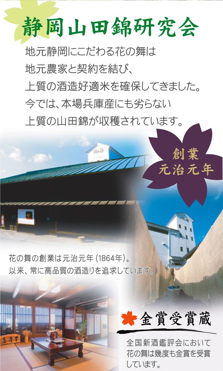 地元静岡にこだわる花の舞は地元農家と契約を結び、上質の山田錦を使用しております。