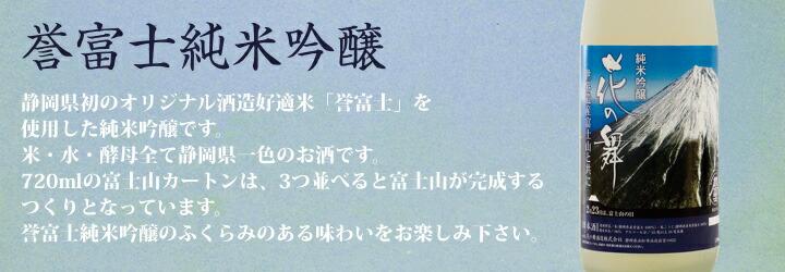 誉富士純米吟醸