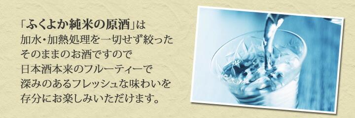 ふくよか純米 原酒