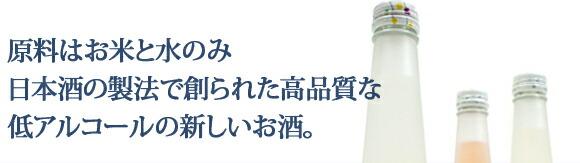 原料はお米と水のみ 日本酒の製法で創られた高品質な低アルコールの新しいお酒