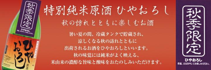 花の舞 特別純米原酒 ひやおろし