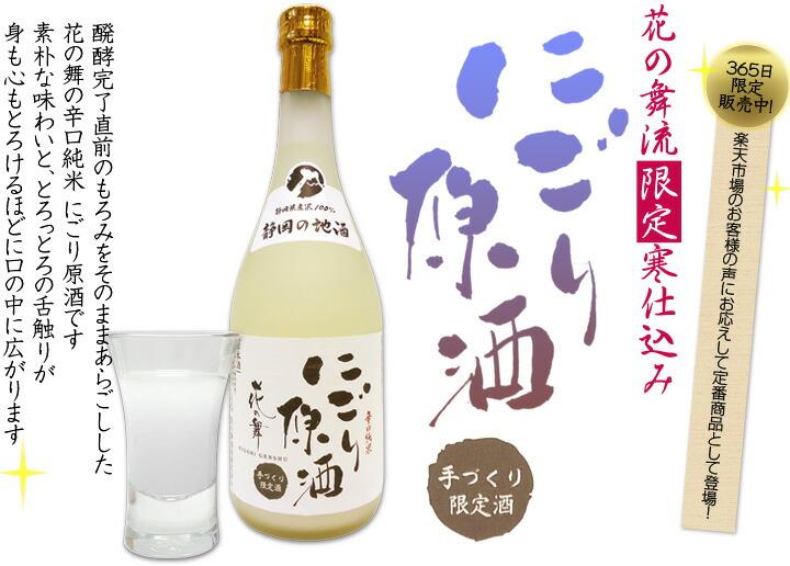 花の舞 辛口純米 にごり原酒