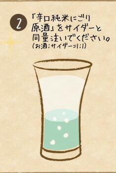 花の舞「辛口純米 にごり原酒」をサイダーと同量注いでください。