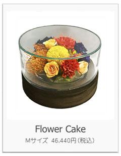 フラワーケーキ