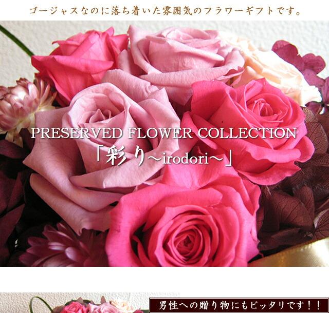 「彩り」(ピンク)?プリザーブドフラワー