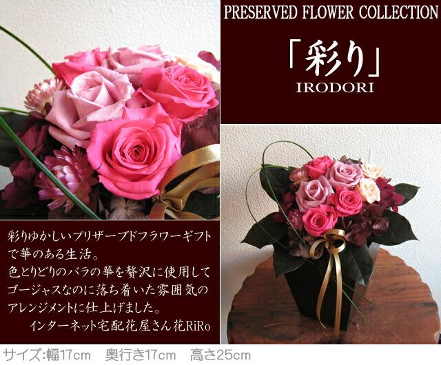 「彩り」(ピンク)-プリザーブドフラワー