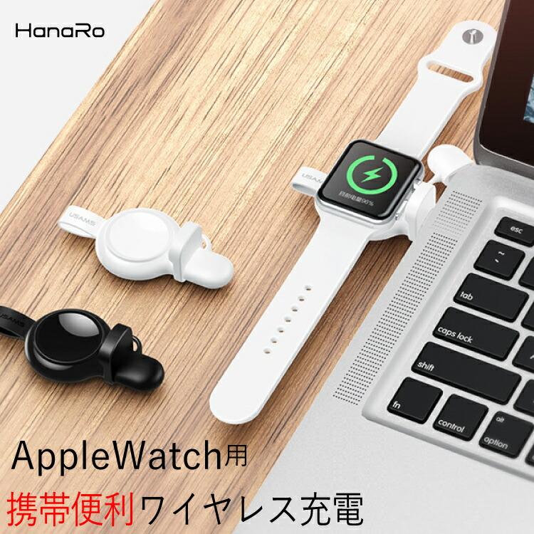AppleWatch 充電器 ワイヤレス充電 コンパクト マグネット式 USBポート apple watch Series4 Series3 Series2 Series1 アップルウォッチ 38mm 40mm 42mm 44mm 充電 置き 傷防止 充電台 軽量 持ち運べる 置くだけ マグネット|置くだけ充電 置くだけ充電器 携帯用 充電スタンド