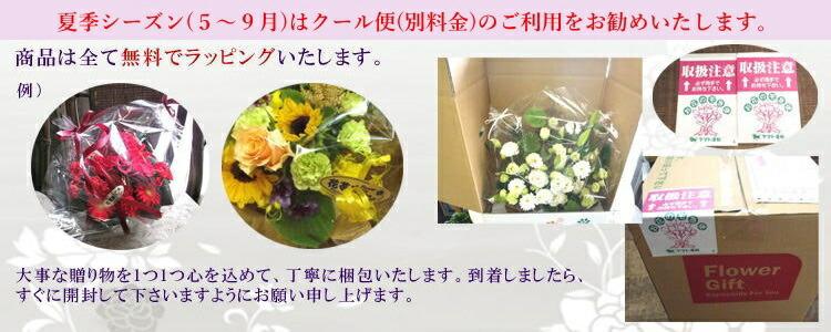 お花のお届け