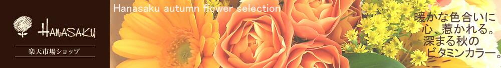 誕生日・お祝い・花ギフトの花咲