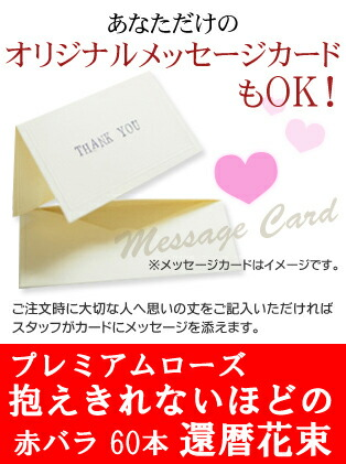 メッセージカードお付けします