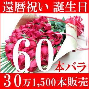 還暦祝い花