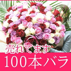 100本バラの花束