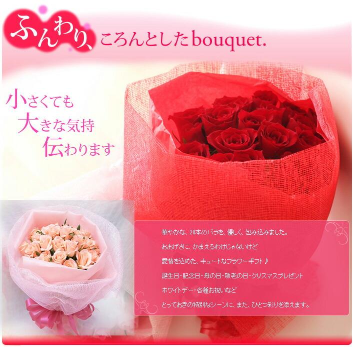 バラの花束を贈る