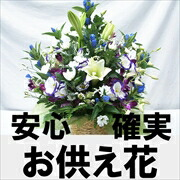 お供え 花